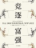 競逐富強:公元1000年以來的技術、軍事與社會(《瘟疫與人》姊妹篇,史學大師威廉·麥克尼爾代表作,跨越1000年歷史劇變…