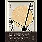 张爱玲给我的信件 (1920—2020张爱玲诞辰100周年纪念版,一代才女张爱玲后半生的珍贵书信集!)