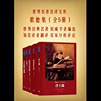 歌德集(世界名著名译文库 全五册)