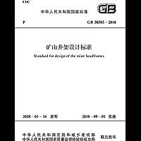 GB 50385-2018 矿山井架设计标准