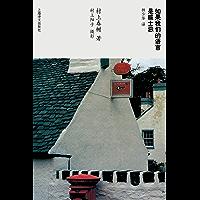 如果我们的语言是威士忌【村上夫人阳子拍摄私照,让读者看见一位不一样的村上春树】 (村上春树文集(新版))