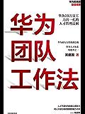 华为团队工作法(任正非推荐的华为人才体系构建者吴建国作品,华为前高管复盘系列。)