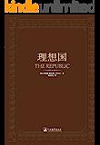理想国 (影响世界历史进程的书)