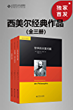 西美尔经典作品(全三册)【豆瓣高分推荐!德国著名社会学家、哲学家 西美尔 经典哲学代表作合集!包括《哲学的主要问题》《宗…