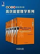 华章文渊·高效能管理学系列(套装共6册) (含《数据、模型与决策》,《组织行为学:互联时代的视角》,《人力资源管理》,《供应链管理》等,洞悉管理学新模式,开启时代转变下的新视角)