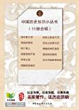 中国历史知识小丛书(11册合辑)