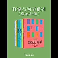 怪诞行为学系列(套装共6册)(作者担任美国杜克大学心理学和行为经济学教授)