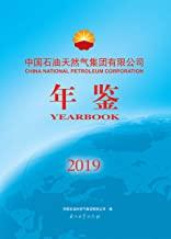 中国石油天然气集团有限公司年鉴.2019