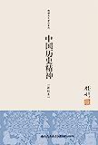 中國歷史精神