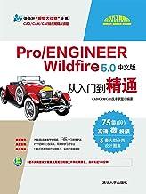 Pro/ENGINEER Wildfire 5.0中文版从入门到精通