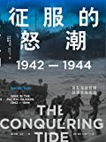 """征服的怒潮:1942—1944,从瓜岛战役到菲律宾海战役(被誉为""""军事史的巅峰""""21世纪太平洋战争史集大成之作,海军史专…"""