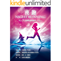 夜跑 No.5:有种性感叫跑步(男士慎入)