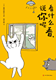 """看什么看,说你呢(一本温柔、""""超凶""""的猫咪漫画,胖揍丧气,积极生活!)"""