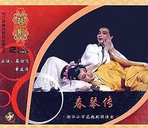 越剧:春琴传(2VCD)