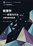 管理学:原理与方法(第七版)习题与案例指南