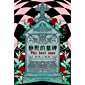 静默的墓碑(金匕首奖、英国国家图书奖得主珍·哈珀直击人性之作!) (寒栗:悬疑小说精选 3)