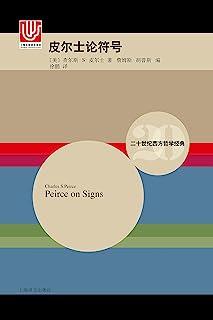 皮尔士论符号 (二十世纪西方哲学经典)
