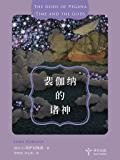 裴伽纳的诸神(如珍珠般璀璨瑰丽的小故事和宏大的宇宙观在《裴伽纳的诸神》中巧妙地编织在一起,成为现代奇幻文学诞生之初的一块…