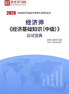 圣才学习网·2021年经济师《经济基础知识(中级)》应试宝典 (经济专业技术资格考试辅导资料)
