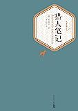 猎人笔记(俄国文学中首次描写农民的作品;丰子恺经典译本) (名著名译丛书)
