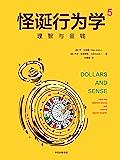 """怪诞行为学5:理智与金钱(畅销书""""怪诞行为学""""系列收官之作)"""