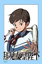 拜见女皇陛下02(国产漫画的希望,超人气热血励志漫画)