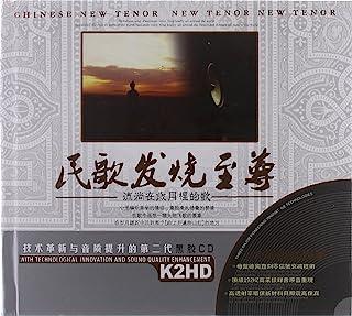民歌发烧至尊(2CD)