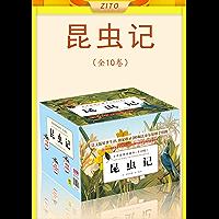 昆虫记·全译插图珍藏本(全10卷)