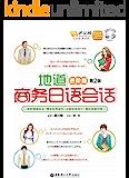 地道商务日语会话(进阶版·第2版)(附赠MP3音频•下载链接置于电子书尾页)
