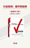 行业前尚:医疗新趋势(清单革命+未来医疗)(套装共两册)