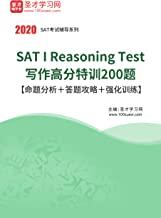 圣才学习网·2021年SAT I Reasoning Test写作高分特训200题【命题分析+答题攻略+强化训练】 (美国学术能力评估考试(SAT)辅导系列)