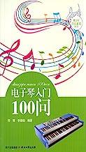 电子琴入门100问