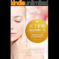 关于护肤,你应该知道的一切:零基础开始学护肤