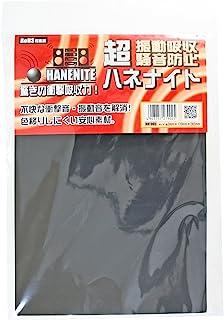 WAKI WAKI 防震橡胶 蜂巢 HNT 170X245mm HNT005        1