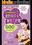 《坐好月子与新生儿护理600问》 (月子保健护理全书)