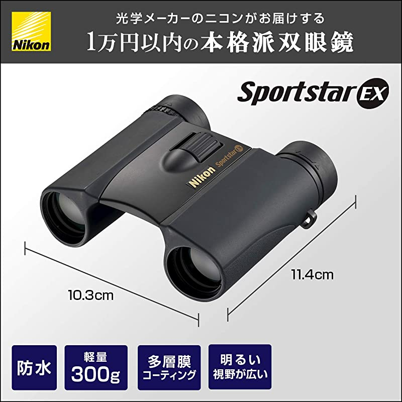 Nikon 尼康 Sportstar EX 阅野 10×25 双筒望远镜 ¥574.37