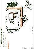 金宇澄作品集:碗(《繁花》作者金宇澄沉淀三十年的非虚构作品,作者亲绘插图;青春难以重返,遥远、渺茫、单薄、夺目、强烈、真…