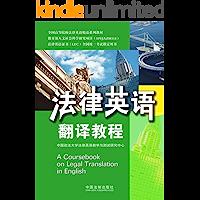 法律英语翻译教程 (全国高等院校法律英语精品系列教材,法律英语证书LEC全国统一考试指定用书)