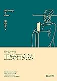王安石变法 (易中天中华史 18)