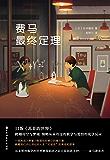 费马最终定理(日本三大图书榜单联名推荐,日版《苏菲的世界》。 跨越时空与梦境,领略从未有过的数学与爱情的化学反应。)