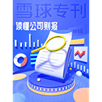 小白入门:读懂公司财报——雪球专刊特辑