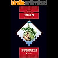 物种起源 (中小学生新课标必读丛书)(19世纪自然科学的三大发现之一!生物学家达尔文系统阐述生物进化理论基础的生物学著作…