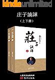 庄子諵譁(上、下册)(南怀瑾先生独家授权定本种子书)