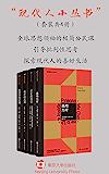 现代人小丛书(套装共4册)(理解今天之现代性的批判性思考,帮助现代人保持批判的理性和审慎的乐观,保持并回归真正自我的本真…