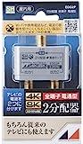 日本天线 室内用分配器 对应4K8KUHF/VHF/FM/BS・CS/CATV10~770MHz全电通型 2分配 EDG…