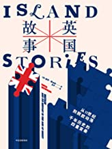 英國故事:從 11 世紀到脫歐動蕩,千年歷史的四重變奏(后脫歐時代,重新認識英國。新舊秩序交替的歷史性時刻,來自劍橋歷史學家的獨到見解。聚焦四大核心問題,洞察英國千年歷史。擺脫虛構,以真相把握未來)