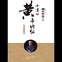 小言《黄帝内经》与生命科学(南怀瑾先生独家授权定本种子书)