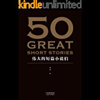 50:伟大的短篇小说们(37位文学巨匠,50篇经典,31位知名译者。名家名作典藏版。电子书附赠10篇精选英文原著)