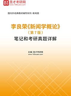 圣才考研网·李良荣《新闻学概论》(第7版)笔记和考研真题详解 (自考往年真题)