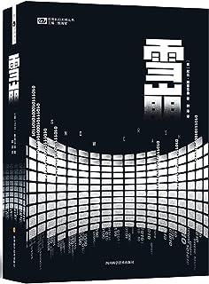 """雪崩(入选Amazon网上书店""""20世纪经典的20本科幻和奇幻小说"""" 入选美国《时代周刊》""""100部优秀英语小说"""" 雨果奖桂冠作家力作 豆瓣评分8.3 科幻世界出品) (世界科幻大师丛书)"""